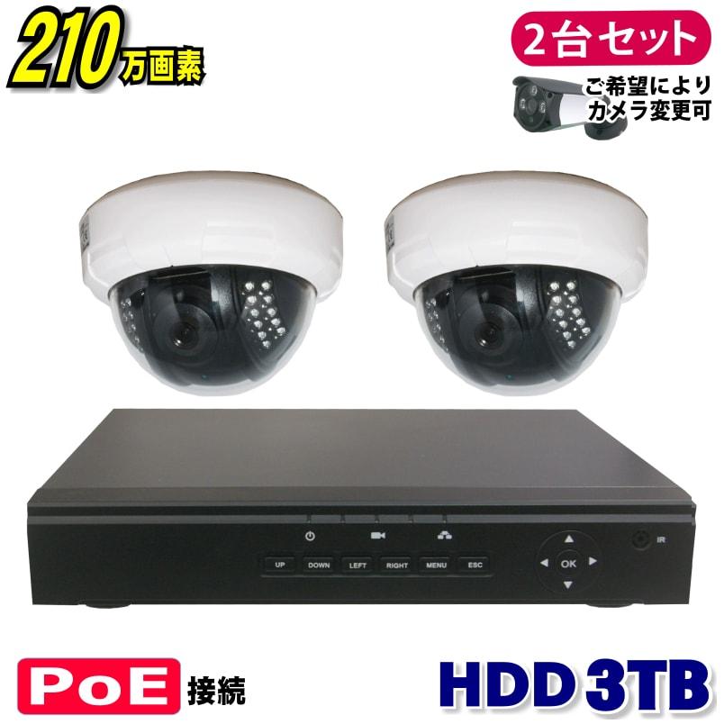 防犯カメラ 210万画素 4CH POEレコーダーSONY製 ドーム型 IPカメラ2台セット LAN接続 HDD 3TB 1080P フルHD 高画質 監視カメラ 屋内 赤外線 夜間撮影 3.6mmレンズ