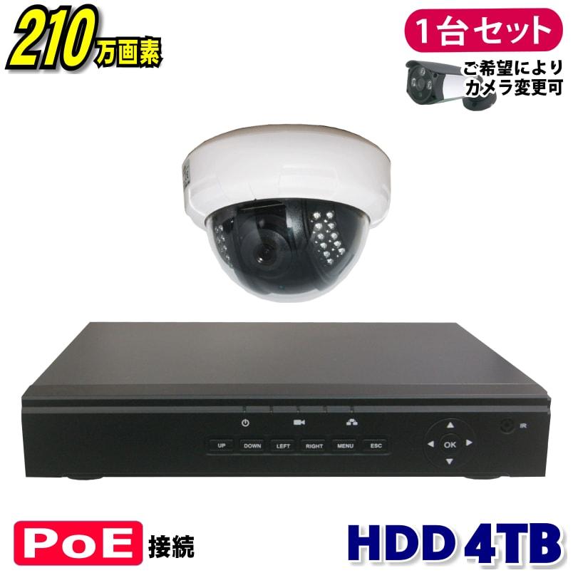 防犯カメラ 210万画素 4CH POEレコーダーSONY製 ドーム型 IPカメラ1台セット (LAN接続)HDD 4TB 1080P フルHD 高画質 監視カメラ 屋内 赤外線 夜間撮影 3.6mmレンズ