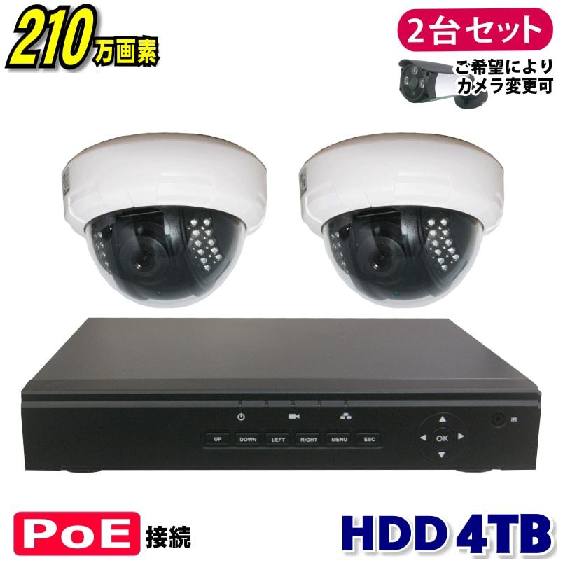 防犯カメラ 210万画素 4CH POEレコーダーSONY製 ドーム型 IPカメラ2台セット (LAN接続)HDD 4TB 1080P フルHD 高画質 監視カメラ 屋内 赤外線 夜間撮影 3.6mmレンズ