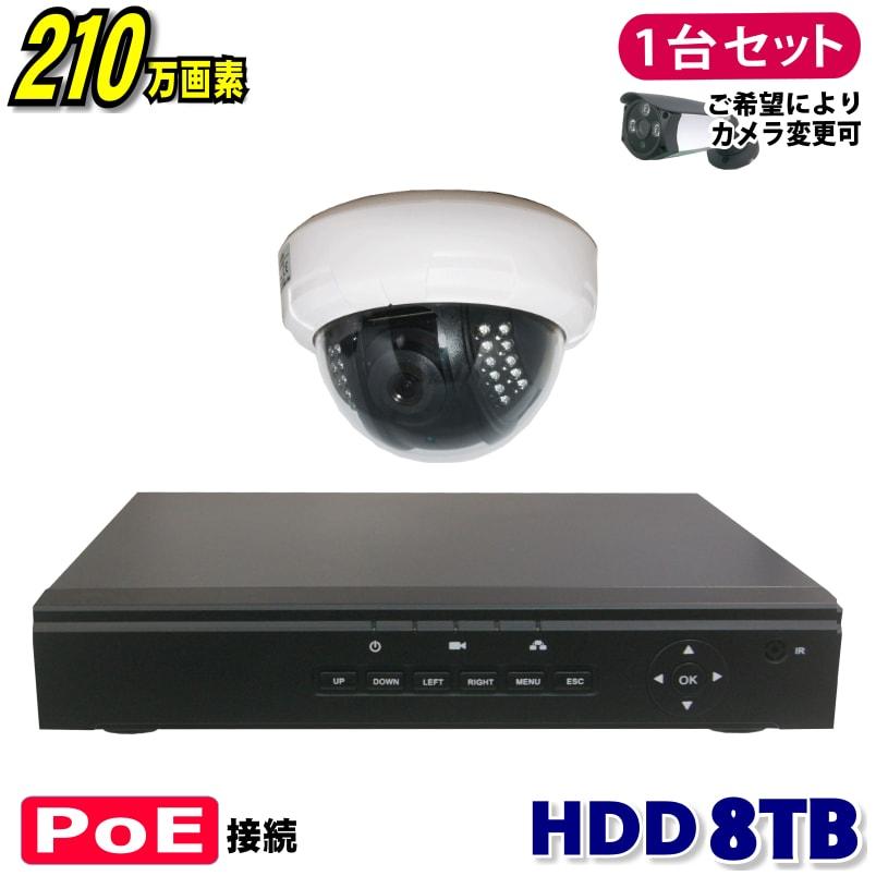 防犯カメラ 210万画素 4CH POE レコーダー SONY製 ドーム型 IP カメラ 1台セット (LAN接続)HDD 8TB 1080P フルHD 高画質 監視カメラ 屋内 赤外線 夜間撮影
