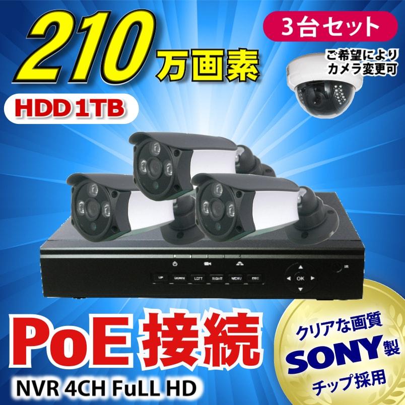 防犯カメラ 210万画素 4CH POEレコーダーSONY製IPカメラ3台セット (LAN接続)HDD 1TB 1080P フルHD 高画質 監視カメラ 屋外 屋内 赤外線 夜間撮影 3.6mmレンズ
