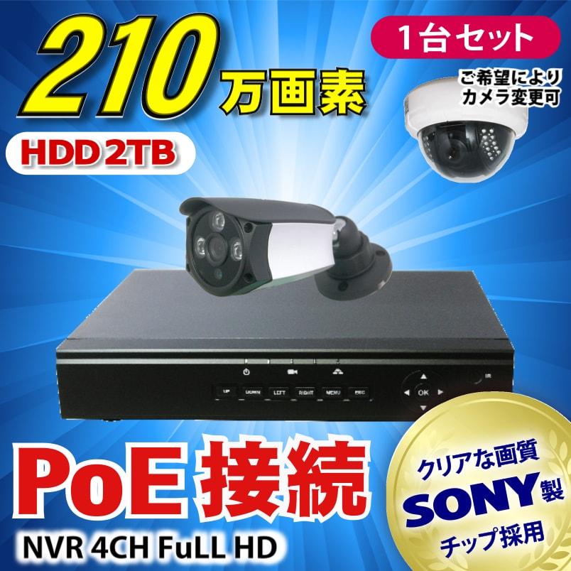 防犯カメラ 210万画素 4CH POEレコーダーSONY製IPカメラ1台セット (LAN接続)HDD 2TB 1080P フルHD 高画質 監視カメラ 屋外 屋内 赤外線 夜間撮影 3.6mmレンズ