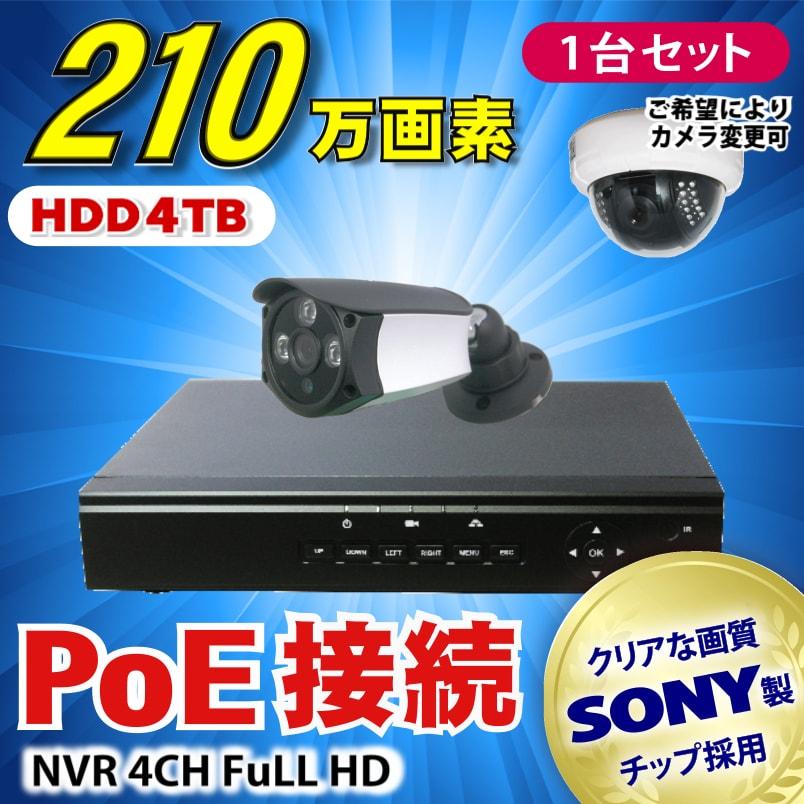 防犯カメラ 210万画素 4CH POEレコーダーSONY製IPカメラ1台セット (LAN接続)HDD 4TB 1080P フルHD 高画質 監視カメラ 屋外 屋内 赤外線 夜間撮影 3.6mmレンズ