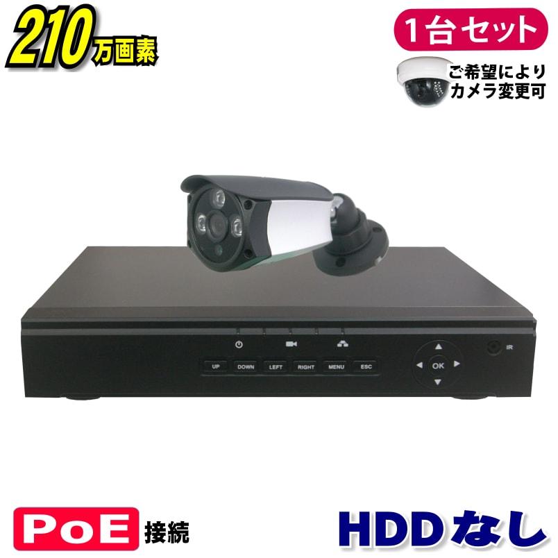 防犯カメラ 210万画素 4CH POEレコーダーSONY製IPカメラ1台セット (LAN接続)HDDなし 1080P フルHD 高画質 監視カメラ 屋外 屋内 赤外線 夜間撮影 3.6mmレンズ