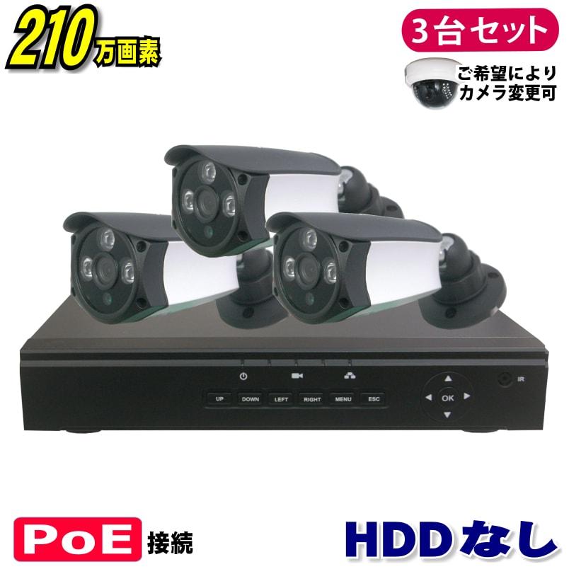 防犯カメラ 210万画素 4CH POEレコーダーSONY製IPカメラ3台セット (LAN接続)HDDなし 1080P フルHD 高画質 監視カメラ 屋外 屋内 赤外線 夜間撮影 3.6mmレンズ