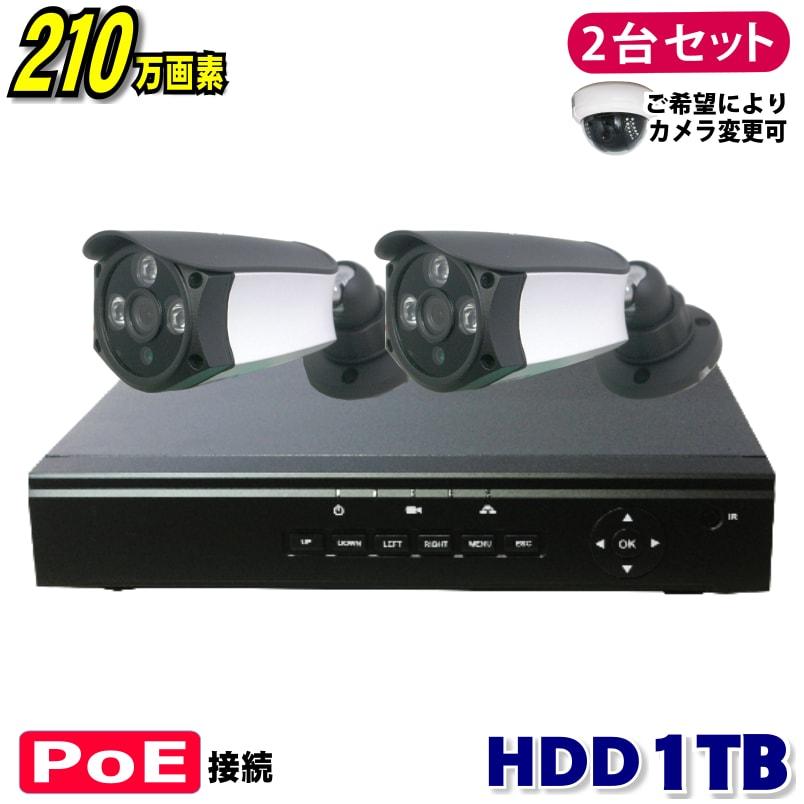 防犯カメラ 210万画素 4CH POEレコーダーSONY製IPカメラ2台セット (LAN接続)HDD 1TB 1080P フルHD 高画質 監視カメラ 屋外 屋内 赤外線 夜間撮影 3.6mmレンズ