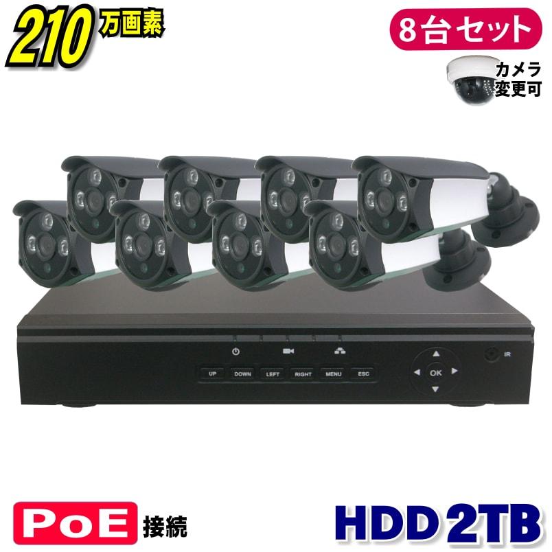 防犯カメラ (LAN接続)HDD 210万画素 8CH POEレコーダーSONY製IPカメラ8台セット (LAN接続)HDD 2TB 3.6mmレンズ 1080P フルHD 2TB 高画質 監視カメラ 屋外 屋内 赤外線 夜間撮影 3.6mmレンズ, ヒガシムラヤマグン:b7063b3b --- novoinst.ro