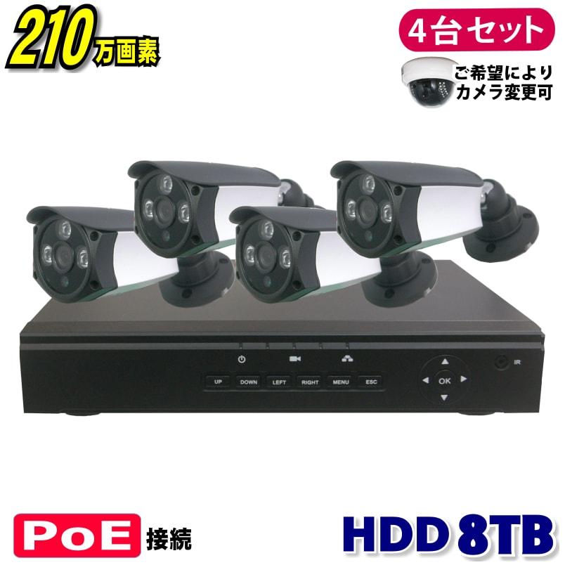 防犯カメラ 210万画素 4CH POE レコーダー SONY製 IP カメラ 4台セット (LAN接続)HDD 8TB 1080P フルHD 高画質 監視カメラ 屋外 屋内 赤外線 夜間撮影