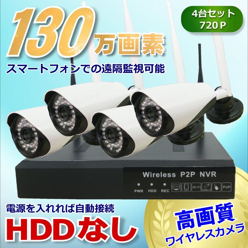 防犯カメラ 監視カメラ4台セット ワイヤレス 130万画素 HDD なし 4ch レコーダー HDハイビジョン 無線 720P 屋外 屋内 スマホ 録画機能付き