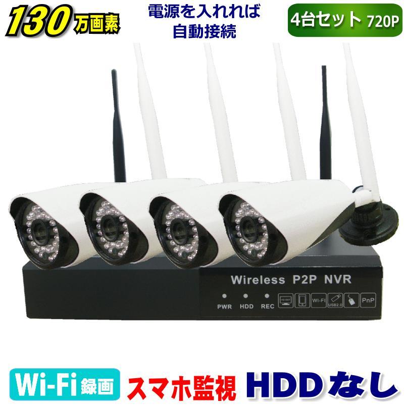 防犯カメラ 監視カメラ 4台 セット ワイヤレス 130万画素 HDD なし 4ch レコーダー HDハイビジョン 無線 720P 屋外 屋内 スマホ WIFI