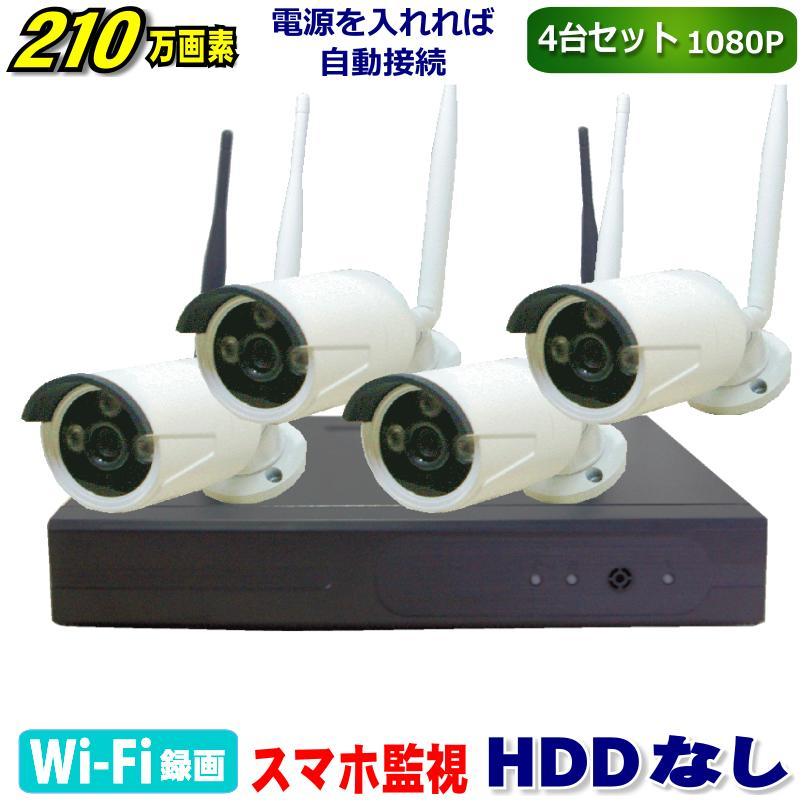 防犯カメラ 監視カメラ4台セット ワイヤレス 210万画素 HDD なし 4ch レコーダー HDハイビジョン 無線 1080P 屋外 屋内 スマホ 録画機能付き