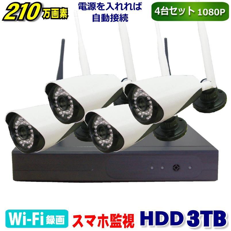 防犯カメラ 監視カメラ4台セット ワイヤレス 210万画素 HDD 3TB 4ch レコーダー HDハイビジョン 無線 1080P 屋外 屋内 スマホ 録画機能付き