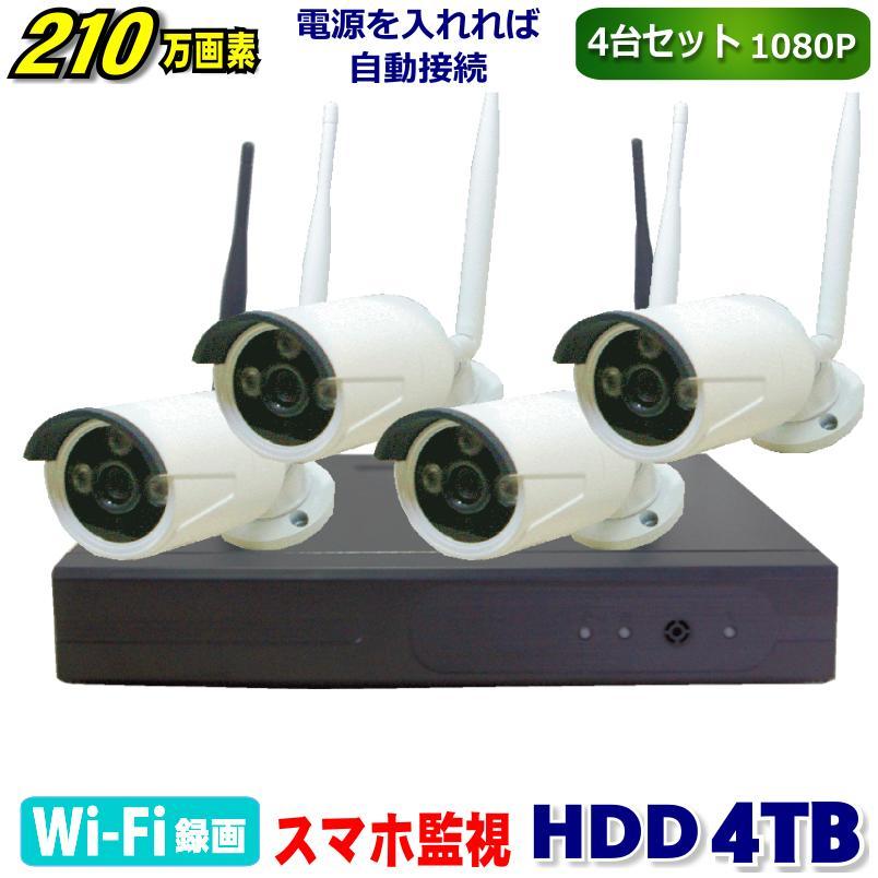 防犯カメラ 監視カメラ4台セット ワイヤレス 210万画素 HDD 4TB 4ch レコーダー HDハイビジョン 無線 1080P 屋外 屋内 スマホ 録画機能付き
