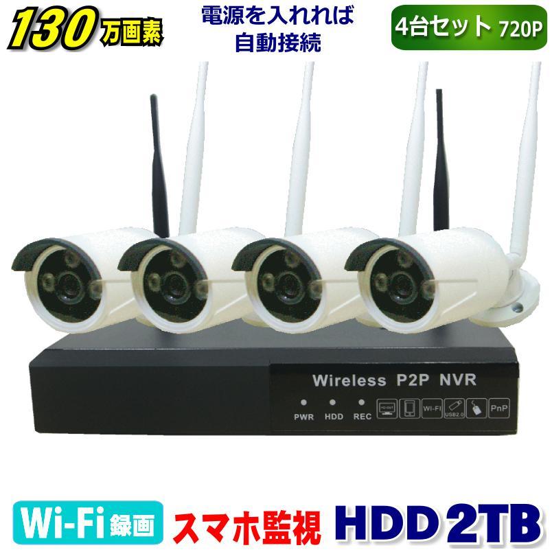 防犯カメラ 監視カメラ4台セット ワイヤレス 130万画素HDハイビジョン HDD2TB 4ch レコーダー 無線 720P 屋外 屋内 スマホ 録画機能付き