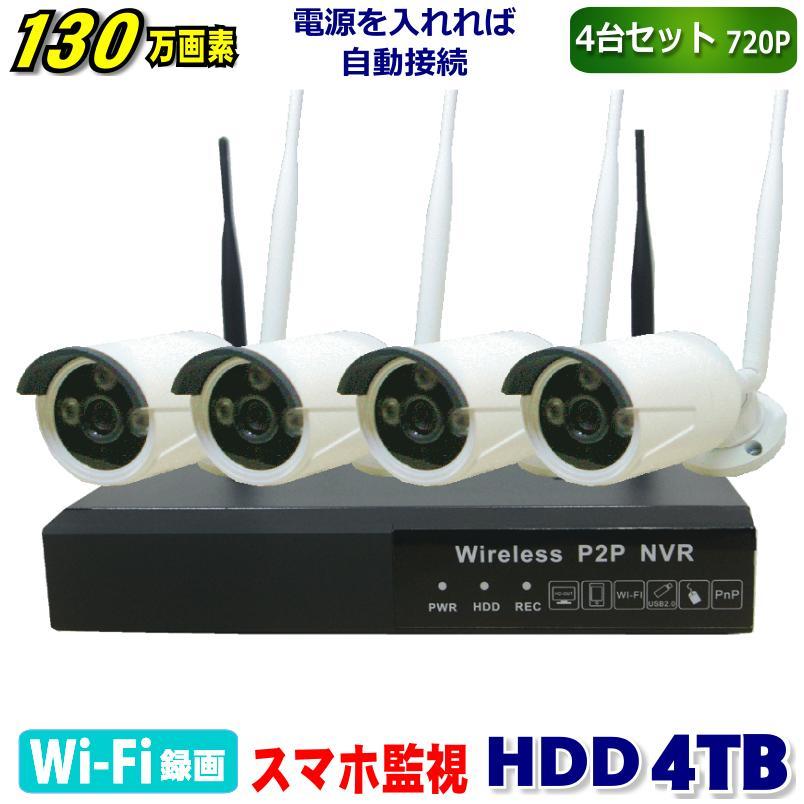 防犯カメラ 監視カメラ4台セット ワイヤレス 130万画素 HDD 4TB 4ch レコーダー HDハイビジョン 無線 720P 屋外 屋内 スマホ 録画機能付き