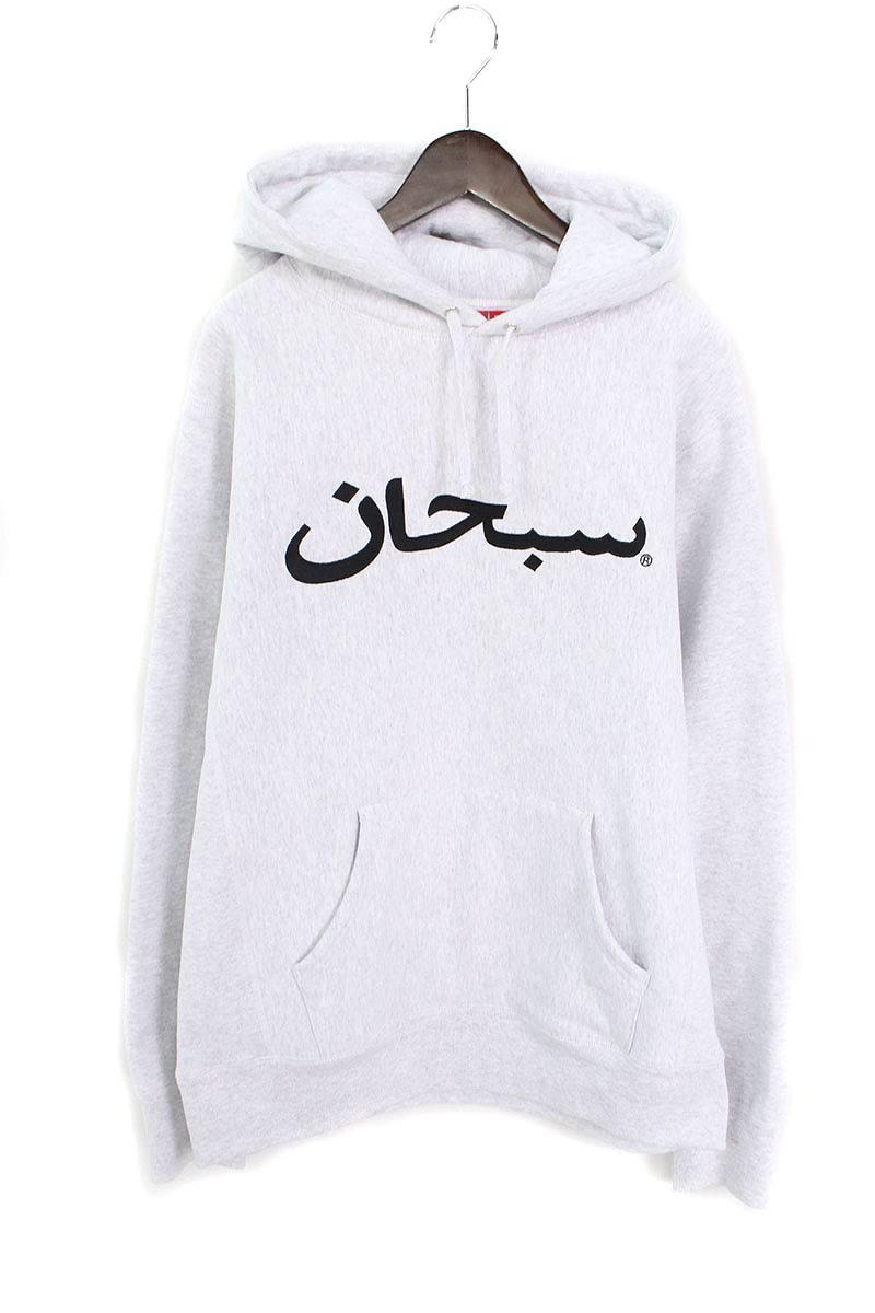 シュプリーム/SUPREME 【17AW】【Arabic Logo Hooded Sweatshirt】アラビアロゴプルオーバーパーカー(L/ライトグレー)【OM10】【メンズ】【503081】【中古】【P】bb177#rinkan*A
