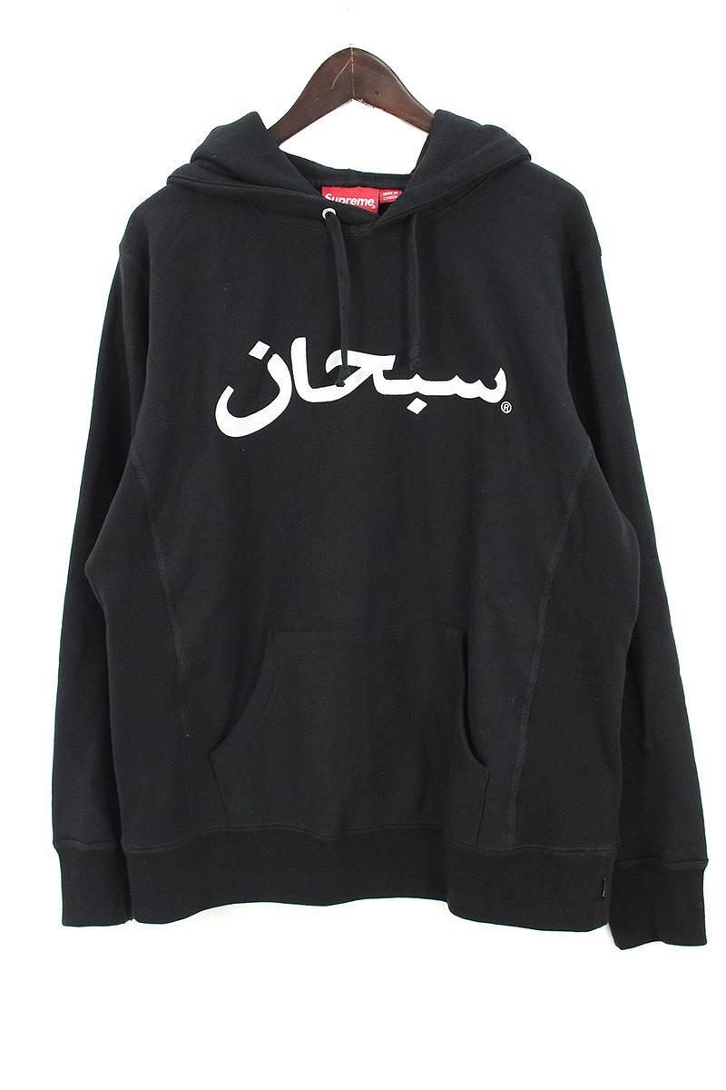 シュプリーム/SUPREME 【17AW】【Arabic Logo Hooded Sweatshirt】アラビックロゴフーデッドスウェットパーカー(M/ブラック)【OM10】【メンズ】【727081】【中古】bb13#rinkan*B
