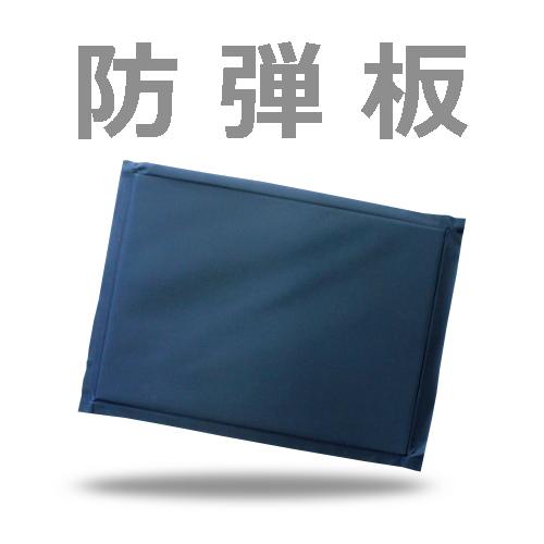 防弾パネル(標準)パネルのみお手持ちのバッグに入れれば被弾を防げます。日本製