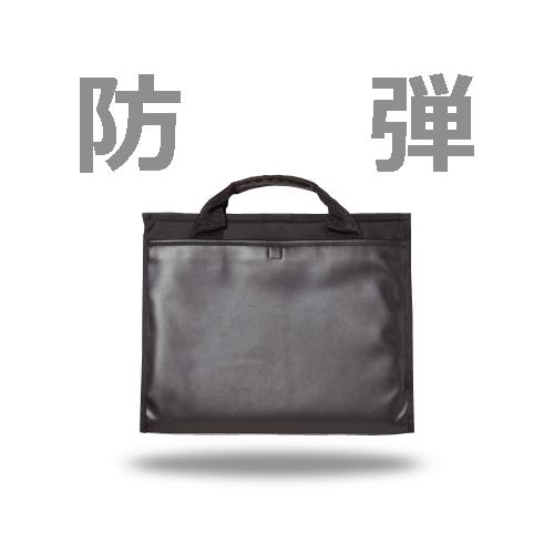 防弾カバン(標準)三段式 防弾バッグ要人、ご自身を銃弾から守ります日本製