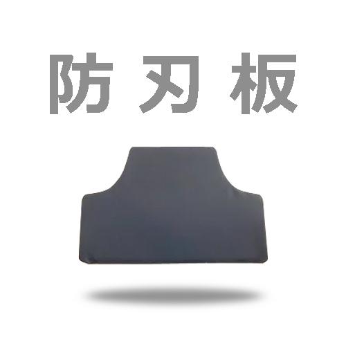 防刃パネル(前用)パネルのみ当店の防刃ベストに入っている耐刃パネルです日本製防刃板