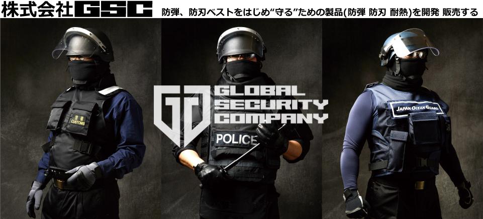 株式会社GSC:防弾、防刃などのセキュリティー用品専門店!