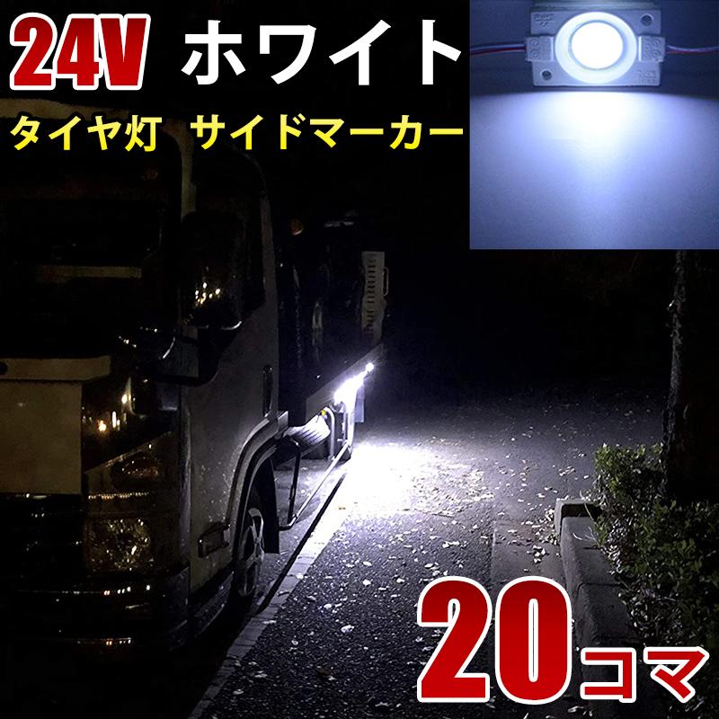24V トラック ホワイト COB タイヤ灯 現品 LED サイドマーカー ランプ 防水 20パネル連結 路肩灯 S25 LEDダウンライト 作業灯 信頼 20コマ