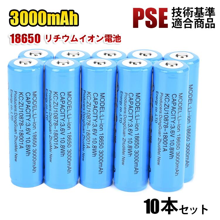 18650リチウム充電池 PSE適合品 保護回路 3000mAh 倉庫 18650リチウムイオン充電池 10個セット ニップルトップ 気質アップ PSE 18650 送料無料 充電池