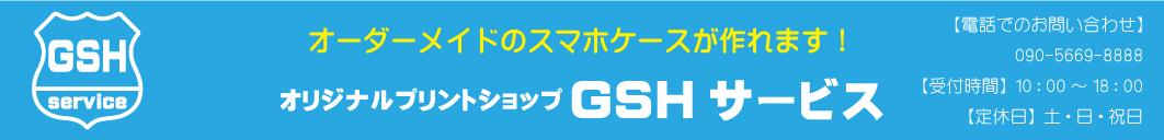 オーダーメイドのGSHサービス:オーダーメイドのiPhoneケースやゴルフボールの販売をしております。