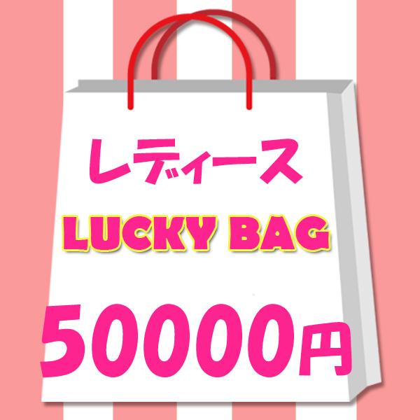 2020年 レディース 限定 福袋 50000円!