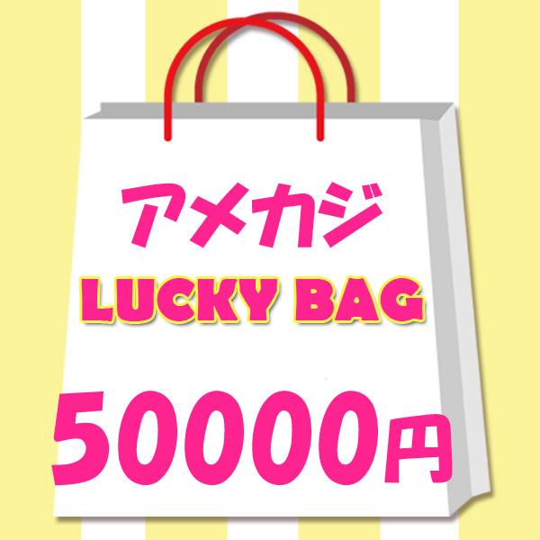 2020年 レディース 限定 アメカジ 福袋 50000円!