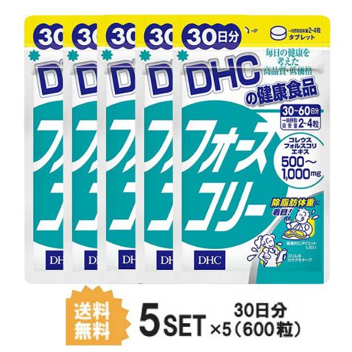 【5パック】 【送料無料】 DHC フォースコリー 30日分×5パック (600粒)