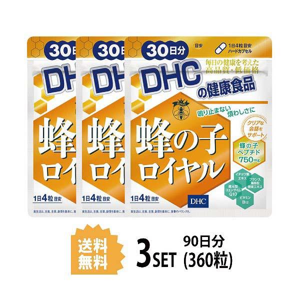 【送料無料】【3パック】 DHC 蜂の子ロイヤル 30日分×3パック (360粒) ディーエイチシー サプリメント 蜂の子 イチョウ葉 還元型コエンザイムQ10 健康食品