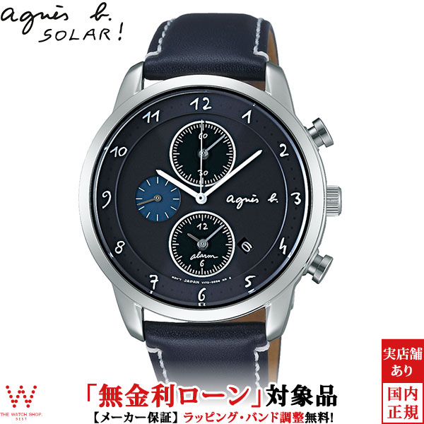 【無金利ローン可】 アニエスベー [agnes b] FBRD972 ソーラー クロノグラフ シンプル ファッションウォッチ ペアウォッチ可 メンズ 腕時計 時計 [誕生日 プレゼント ギフト 贈り物]