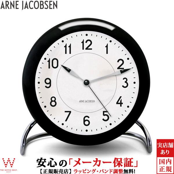 アルネ ヤコブセン [ARNE JACOBSEN] テーブルクロック [TABLE CLOCK] AJ Table Clock 43672 STATION 北欧 おしゃれ 置き時計 置時計 シンプル 腕時計 時計 [誕生日 プレゼント 父の日 ギフト]