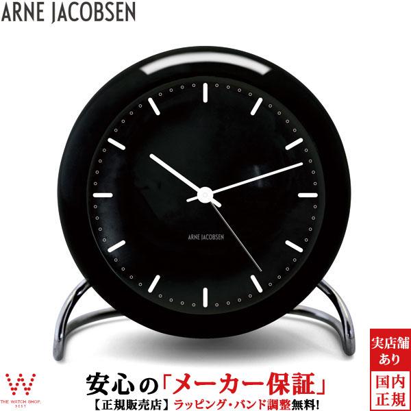 アルネ ヤコブセン [ARNE JACOBSEN] テーブルクロック [TABLE CLOCK] AJ Table Clock 43673 CityHall 北欧 おしゃれ 置き時計 置時計 シンプル 腕時計 時計 [誕生日 プレゼント ギフト 贈り物]