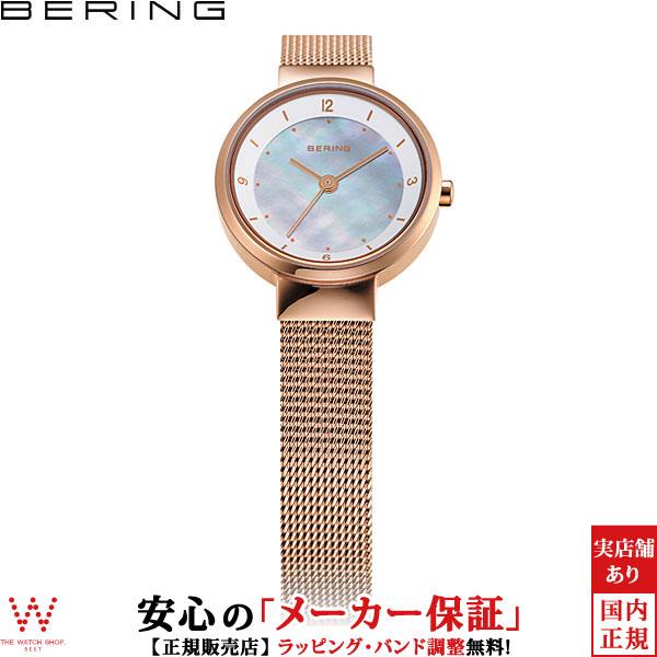 【1000円クーポン有】ベーリング [BERING] ソーラーミニ [Solar Mini] 14424-366 レディース 北欧デザイン 腕時計 時計 [誕生日 プレゼント ギフト 贈り物]