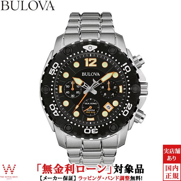【無金利ローン可】 ブローバ ブローバ [BULOVA] SEA KING [シーキング] 98B244 腕時計 時計 [誕生日 プレゼント ギフト 贈り物]