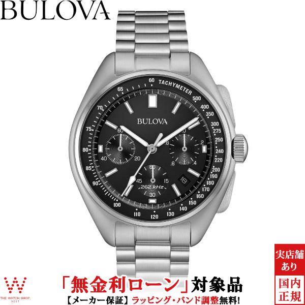 【無金利ローン可】 ブローバ ブローバ [BULOVA] ムーンウォッチ [MOON WATCH] 96B258 クオーツ 腕時計 時計 [誕生日 プレゼント ギフト 贈り物]