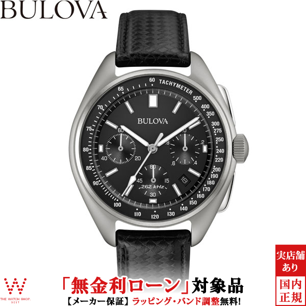 【無金利ローン可】 ブローバ ブローバ [BULOVA] ムーンウォッチ [MOON WATCH] 96B251 クオーツ 腕時計 時計 [誕生日 プレゼント ギフト 贈り物]