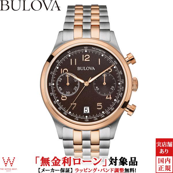 【無金利ローン可】 ブローバ [BULOVA] 98B248 ヴィンテージ [VINTAGE] クロノグラフ 腕時計 時計 [誕生日 プレゼント ギフト 贈り物]