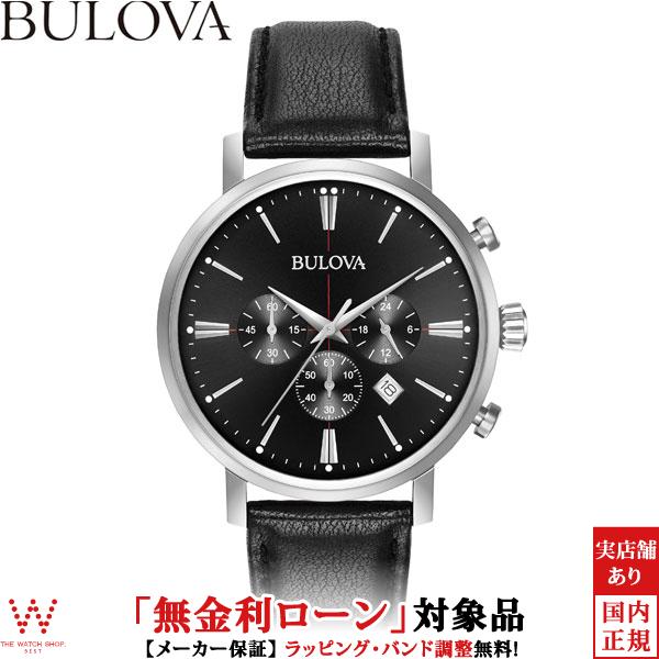【無金利ローン可】 ブローバ [BULOVA] 96B262 メンズクラシック [MEN'S CLASSIC] エアロジェット [AEROJET] 腕時計 時計 [誕生日 プレゼント ギフト 贈り物]