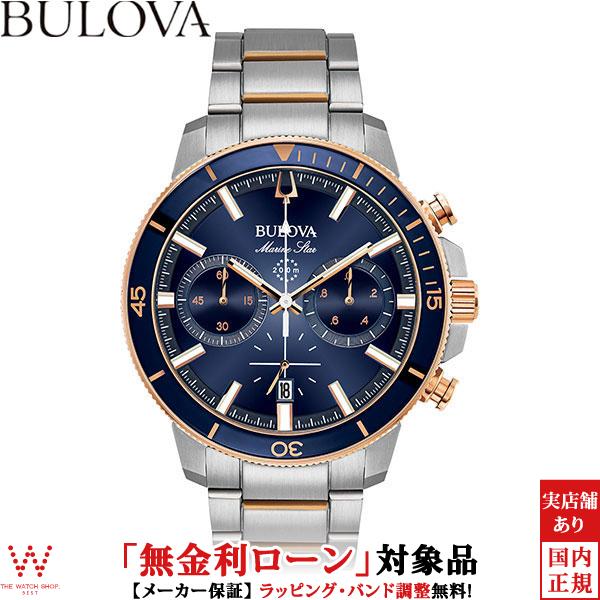 【無金利ローン可】 ブローバ [BULOVA] マリンスター [MARINE STAR] 98B301 メンズ クロノグラフ 腕時計 時計 [誕生日 プレゼント ギフト 贈り物]