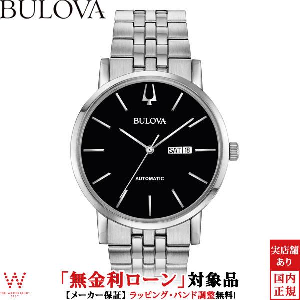 【無金利ローン可】 ブローバ [BULOVA] クラシック [CLASSIC] 96C132 クリッパー [Clipper] オートマチック メンズ 自動巻 腕時計 時計 [誕生日 プレゼント ギフト 贈り物]