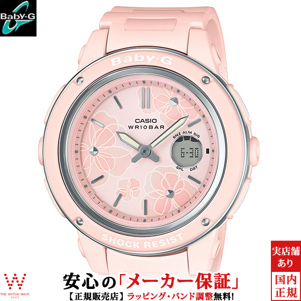 カシオ [CASIO] ベビージー [BABY-G] フローラル・ダイアル・シリーズ [Floral Dial SERIES] BGA-150FL-4AJF/レディース/ラバーバンド 腕時計 時計 [誕生日 プレゼント ギフト 贈り物]