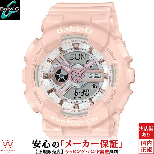 カシオ [CASIO] ベビージー [BABY-G] BA-110RG-4AJF/レディース/ラバーバンド 腕時計 時計 [誕生日 プレゼント ギフト 贈り物]