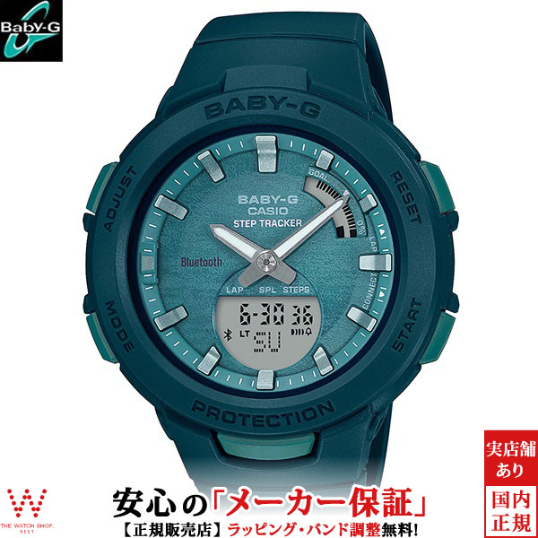 カシオ[CASIO] ベビージー[BABY-G] G-SQUAD BSA-B100AC-3AJF/レディース/ラバーバンド【腕時計 時計】