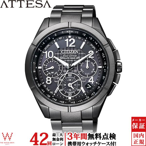 【3年間無料点検付】 シチズン アテッサ [CITIZEN ATTESA] ブラック チタニウム [Black Titanium] CC9075-52F メンズ 永久カレンダー チタン 腕時計 時計 [誕生日 プレゼント ギフト 贈り物]