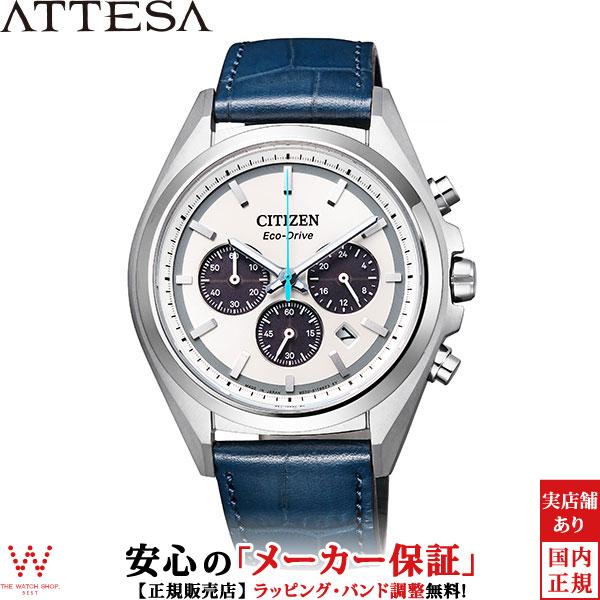 シチズン アテッサ [CITIZEN ATTESA] CA4390-04H エコドライブ クロノグラフ カレンダー 腕時計 時計 [誕生日 プレゼント ギフト 贈り物]
