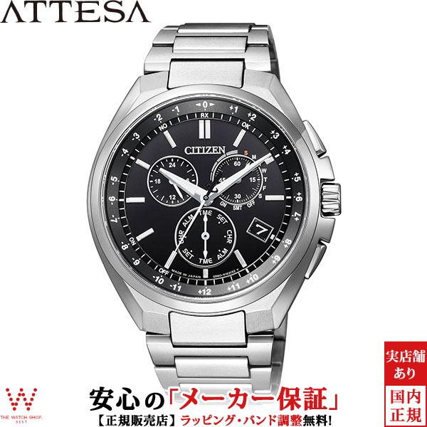 シチズン アテッサ [CITIZEN ATTESA] CB5040-80E エコドライブ電波時計 クロノグラフ カレンダー 腕時計 時計 [誕生日 プレゼント ギフト 贈り物]