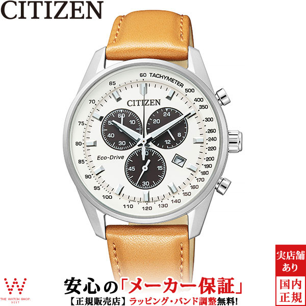 シチズン コレクション [CITIZEN COLLECTION] AT2390-07A エコ・ドライブ クロノグラフ スポーティ メンズ 腕時計 時計 [誕生日 プレゼント ギフト 贈り物]